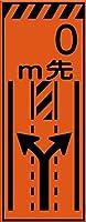 工事看板「m先(車線減)」 550X1400 プリズム高輝度反射 オレンジ 板のみ(枠無し)