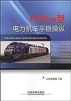HXD2B型电力机车平稳操纵