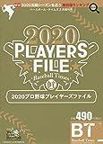 2020 プロ野球プレイヤーズファイル 2020年 02 月号 [雑誌]: Baseball Times 増刊