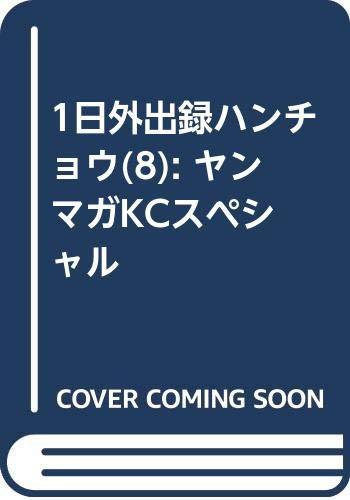 1日外出録ハンチョウ(8) (ヤンマガKCスペシャル)