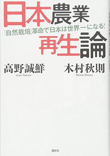 日本農業再生論 「自然栽培」革命で日本は世界一になる!の詳細を見る