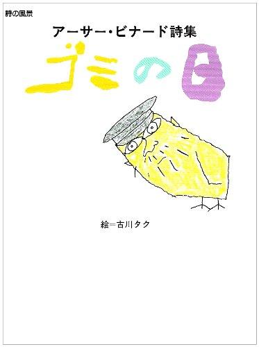 ゴミの日―アーサー・ビナード詩集 (詩の風景)