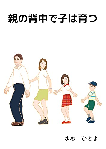 親の背中で子は育つ!: 平成から令和へ移り変わる職業