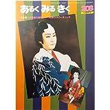 あるくみるきく 〈1984年6月号 No.208〉 特集■ 大衆演劇の幕間 ―南條まさきの一年二か月