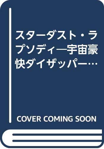 スターダスト・ラプソディ―宇宙豪快ダイザッパー (富士見ファンタジア文庫)の詳細を見る