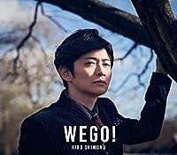 【Amazon.co.jp限定】下野 紘1stアルバム「WE GO!」[初回限定盤](CD+DVD)(2L判ブロマイド付き)
