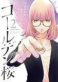 ゴールデン桜 (2) (近代麻雀コミックス)