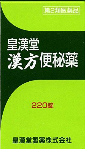 【第2類医薬品】皇漢堂漢方便秘薬 220錠
