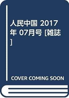 anime chino 2017
