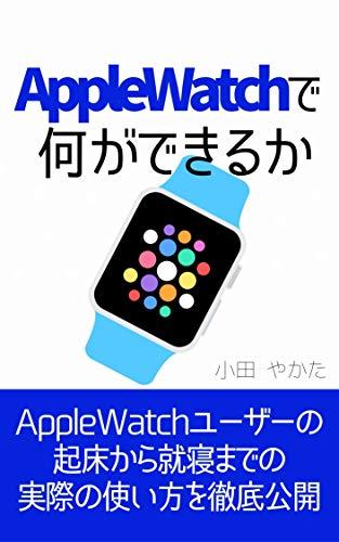 Apple Watchで何ができるか: 〜Apple Watchユーザーの起床から就寝までの実際の使い方を徹底公開〜