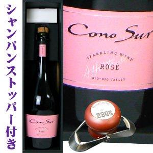 コノスル ストッパー付き箱入りセット スパークリングワイン ロゼ 750ML