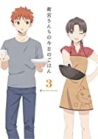 衛宮さんちの今日のごはん 3(完全生産限定版) [Blu-ray]