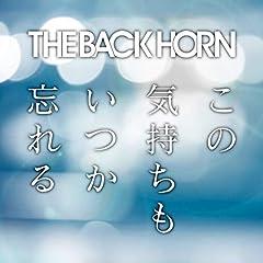 THE BACK HORN「輪郭」の歌詞を収録したCDジャケット画像
