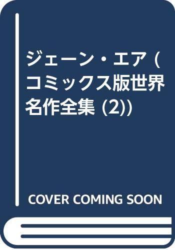 ジェーン・エア (コミックス版世界名作全集 (2))の詳細を見る