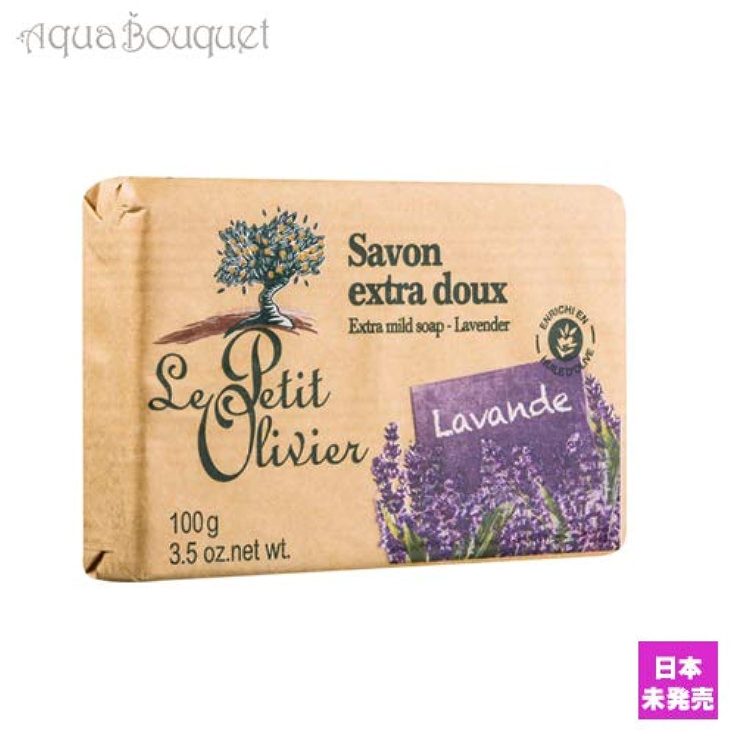 シンボルボーダー拳ル プティ オリヴィエ ラベンダー ソープ 100g LE PETIT OLIVIER SOAP LAVENDER [5325] [並行輸入品]