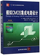 Analog CMOS integrated circuit design (2nd edition)(Chinese Edition)
