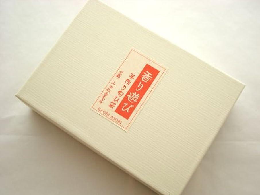 寂しい後ろに解釈的香り遊び 手作り匂袋(袋付) 【匂い袋】