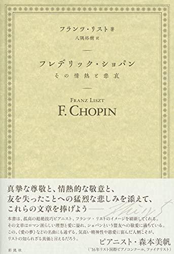 フレデリック・ショパン──その情熱と悲哀