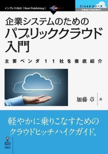 企業システムのためのパブリッククラウド入門 主要ベンダ11社を徹底紹介 (Cloudシリーズ(Next Publishing))