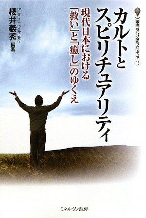カルトとスピリチュアリティ―現代日本における「救い」と「癒し」のゆくえ (叢書・現代社会のフロンティア)の詳細を見る