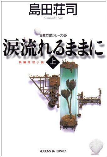涙流れるままに〈上〉―吉敷竹史シリーズ〈15〉 (光文社文庫)