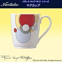 ノリタケ フランク・ロイド・ライト シリーズ マグカップ t97280_4614