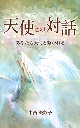 天使との対話: あなたも天使と繋がれる