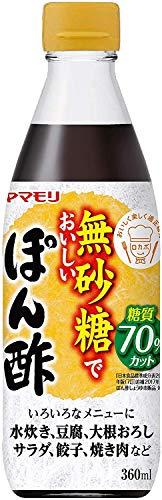 ヤマモリ 無砂糖でおいしい ぽん酢 糖質70%オフ 2本