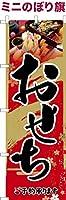 卓上ミニのぼり旗 「おせち2」 短納期 既製品 13cm×39cm ミニのぼり