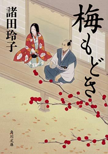 梅もどき (角川文庫)