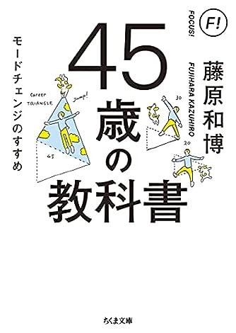 45歳の教科書 ――モードチェンジのすすめ (ちくま文庫)