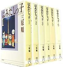 はみだしっ子 1~最新巻(文庫版)(白泉社文庫) [マーケットプレイス コミックセット]