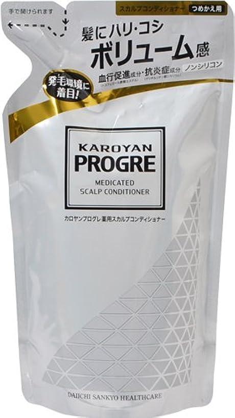 ブリーフケース仕出しますちなみにカロヤン プログレ 薬用スカルプコンディショナー つめかえ用 240ml