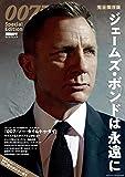 DVD&動画配信でーた別冊 完全保存版 007 Special Edition ジェームズ・ボンドは永遠に (カドカワムック DVD&動画配信でーた別冊)