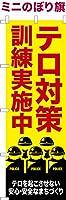 卓上ミニのぼり旗 「テロ対策訓練実施中」テロ警戒中 短納期 既製品 13cm×39cm ミニのぼり