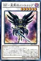 BF-星影のノートゥング ノーマル 遊戯王 プレミアムパック17 pp17-jp013