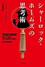表紙: シャーロック・ホームズの思考術 (ハヤカワ文庫NF) | マリア コニコヴァ
