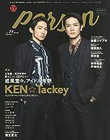 TVガイドPERSON VOL.71 (TOKYO NEWS MOOK 720号)