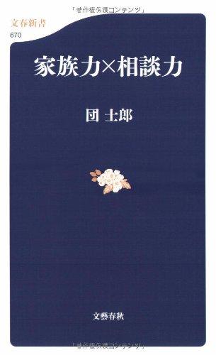 家族力×相談力 (文春新書)の詳細を見る