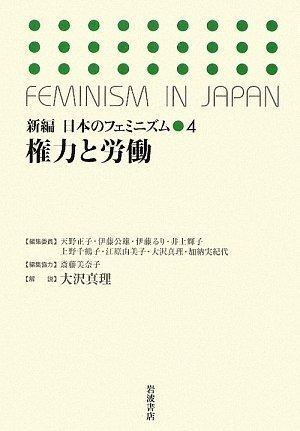 権力と労働 (新編日本のフェミニズム 4)