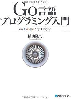 Go言語プログラミング入門on Google App Engine