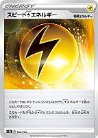 ポケモンカードゲーム PK-S4a-184 スピード雷エネルギー