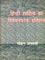 Hindi Sahitya Ka Vivechanparak Itihas