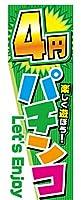 『60cm×180cm(ほつれ防止加工)』お店やイベントに! のぼり のぼり旗 4円 パチンコ 楽しく遊ぼう!Let's Enjoy(緑色)
