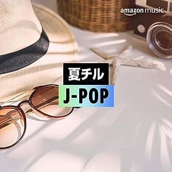 夏チル J-POP