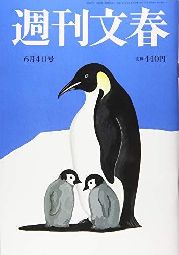 週刊文春 2020年 6/4 号 [雑誌]