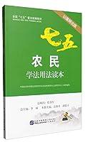 农民学法用法读本(以案释法版)