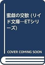 蜜戯の交歓 (リイド文庫―ETシリーズ)