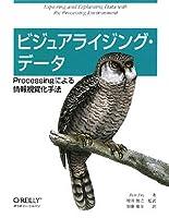 ビジュアライジング・データ ―Processingによる情報視覚化手法