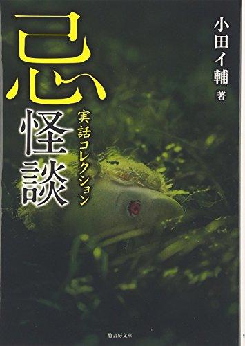 実話コレクション 忌怪談 (竹書房文庫)